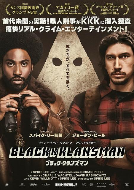 ブラッククランズマンポスター