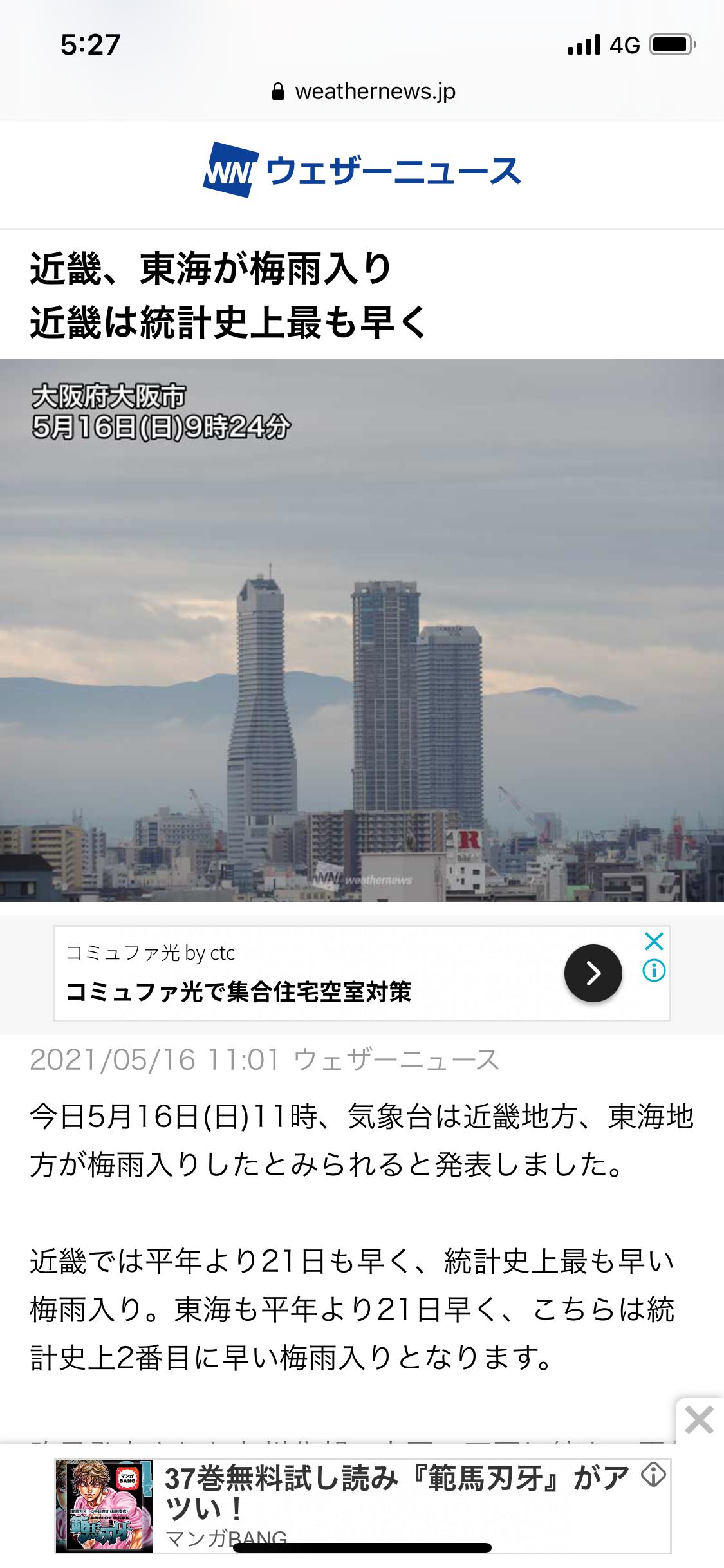 f:id:kasumikemuri06655:20210518140940p:image