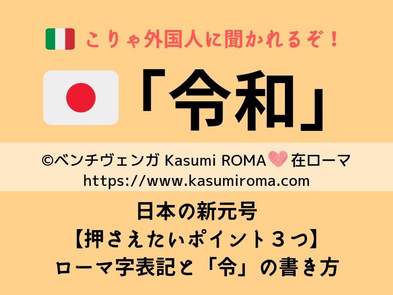 f:id:kasumiroma:20190530052044j:plain