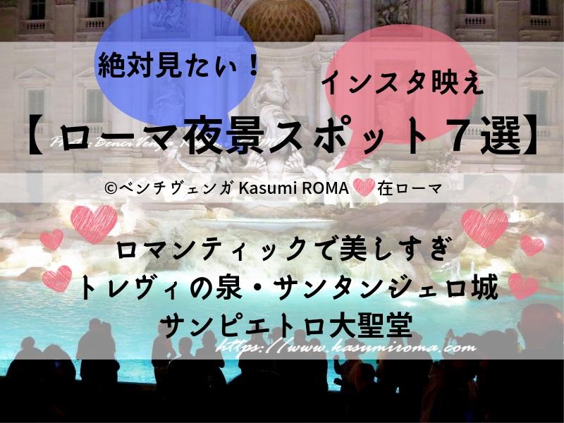 f:id:kasumiroma:20190530224820j:plain