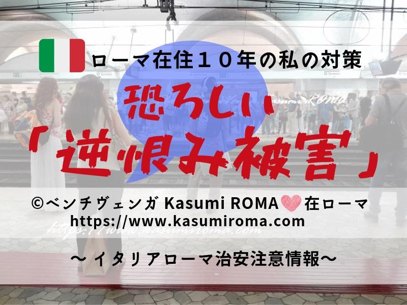 f:id:kasumiroma:20190614055549j:plain