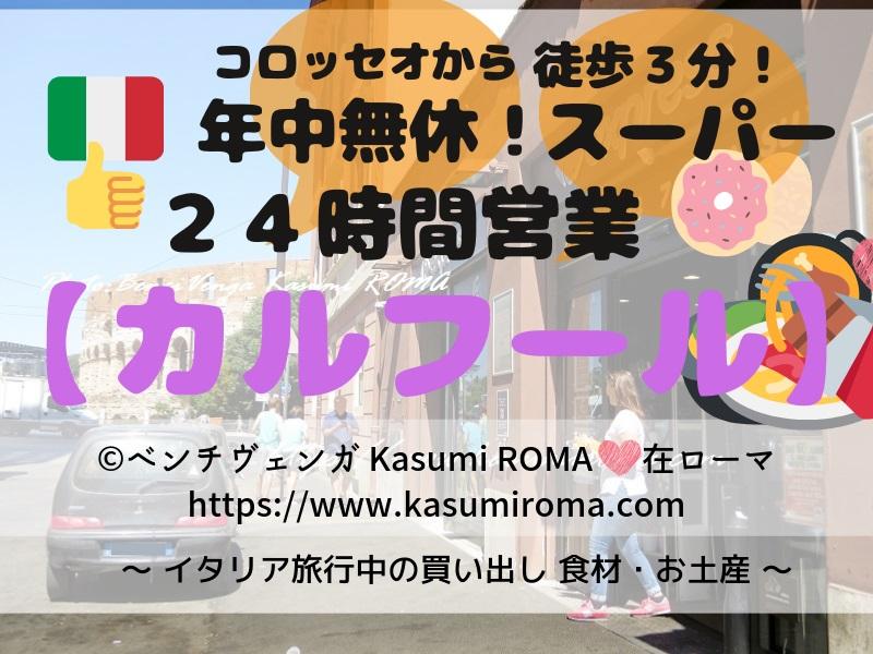 f:id:kasumiroma:20190614075939j:plain
