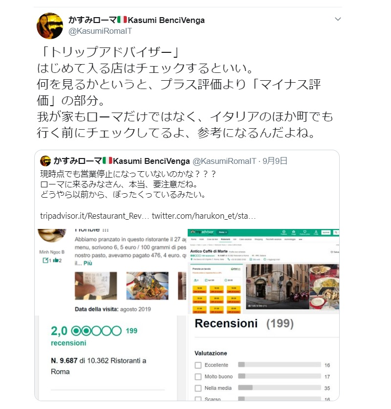 f:id:kasumiroma:20190912161658j:plain