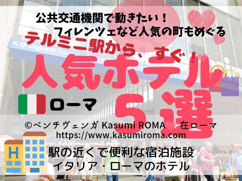 f:id:kasumiroma:20190918175321j:plain