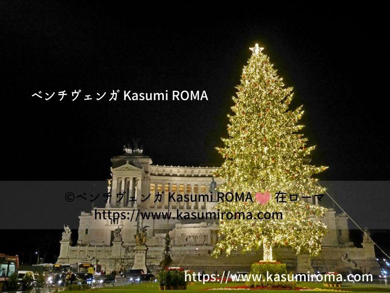 f:id:kasumiroma:20201224233230j:plain