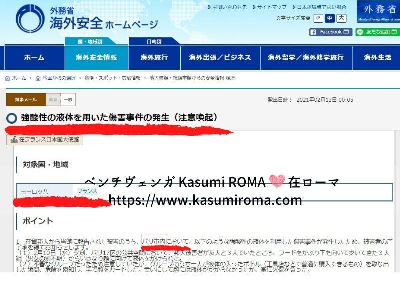 f:id:kasumiroma:20210215181230j:plain
