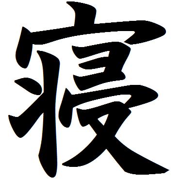 個別「寝」の写真、画像 - 漢字の間 - Mr.Kの画像写真置き場