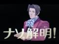御剣 ナゾ解明!
