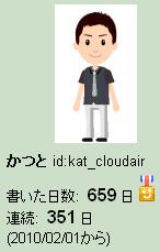 f:id:kat_cloudair:20110117224525j:image:left