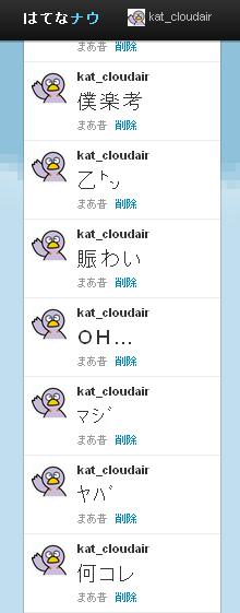 f:id:kat_cloudair:20110403031859j:image:left
