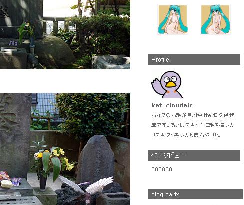 f:id:kat_cloudair:20110716212818j:image