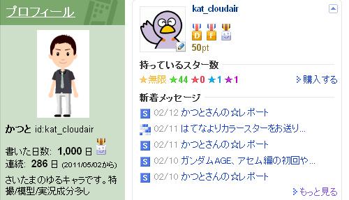 f:id:kat_cloudair:20120212155744j:image