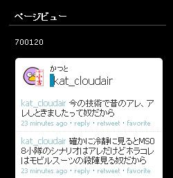 f:id:kat_cloudair:20130107235755j:image