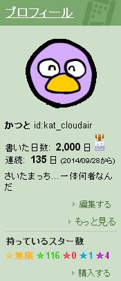 f:id:kat_cloudair:20150209114358p:image