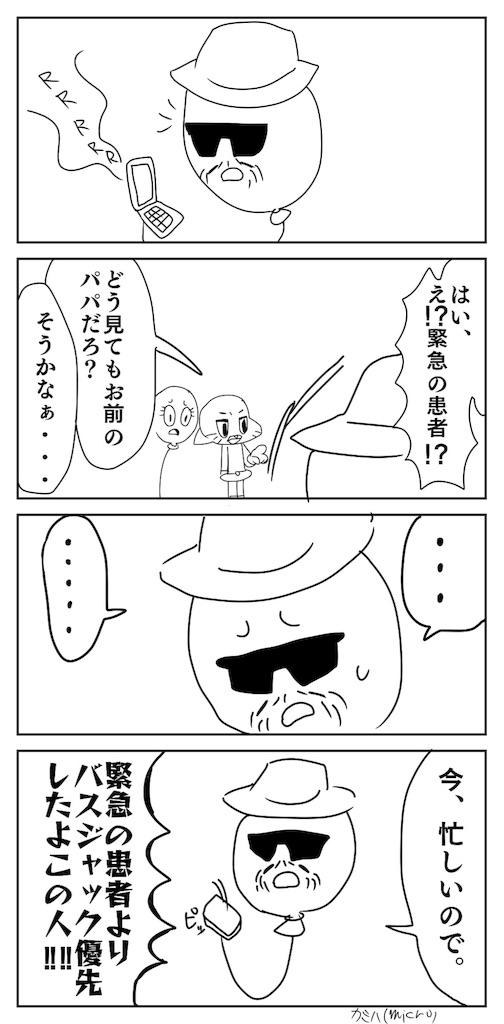 f:id:katabamikuro:20161018032531j:image