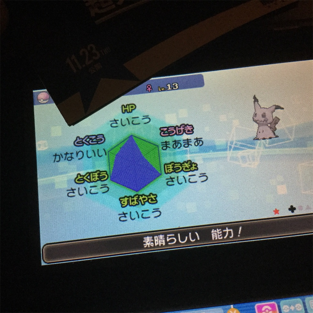 f:id:katabamikuro:20171012030013j:image