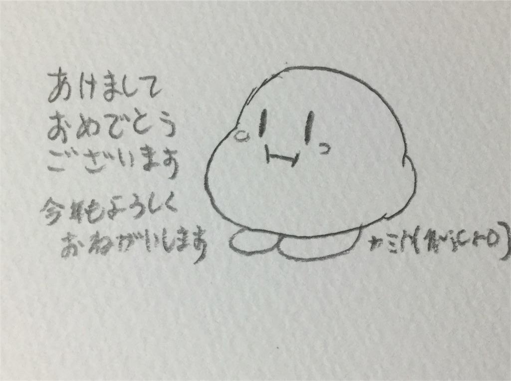 f:id:katabamikuro:20180101001549j:image