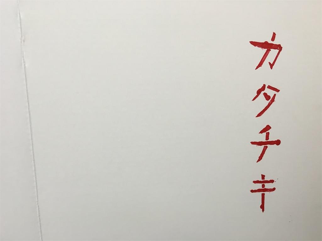 f:id:katachiki:20161025172702j:image