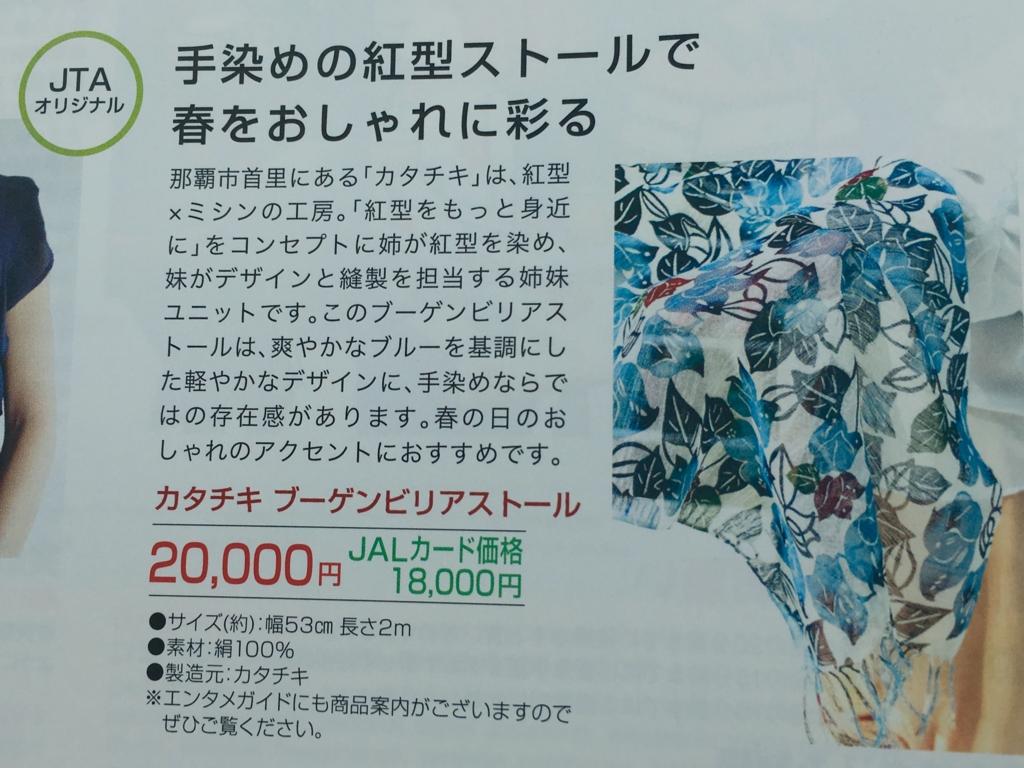 f:id:katachiki:20170302091753j:plain