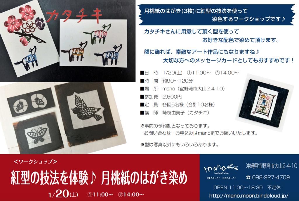 f:id:katachiki:20180110125827p:plain