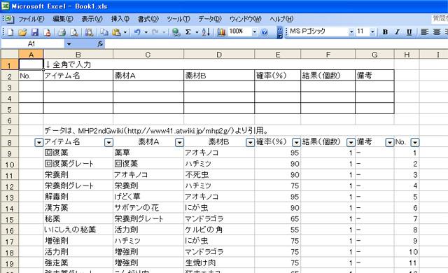 f:id:katagiri_m:20090927173227j:image:w400