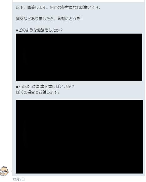 f:id:katagirigiri:20161225132019p:plain