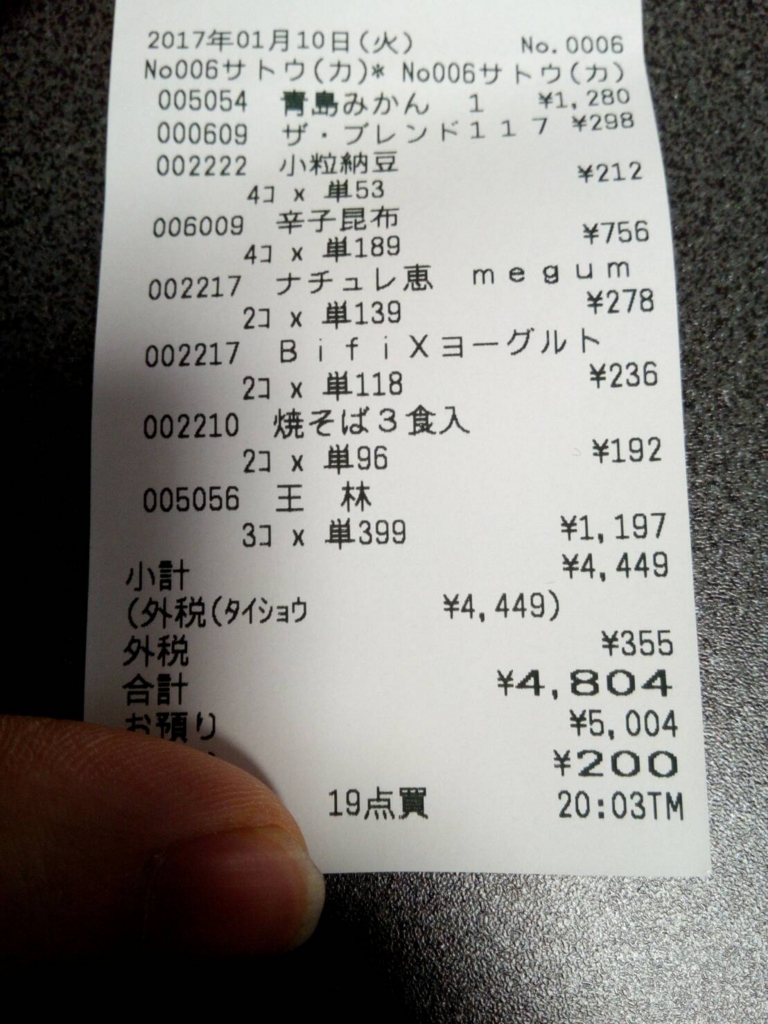 f:id:katagirigiri:20170115081515j:plain