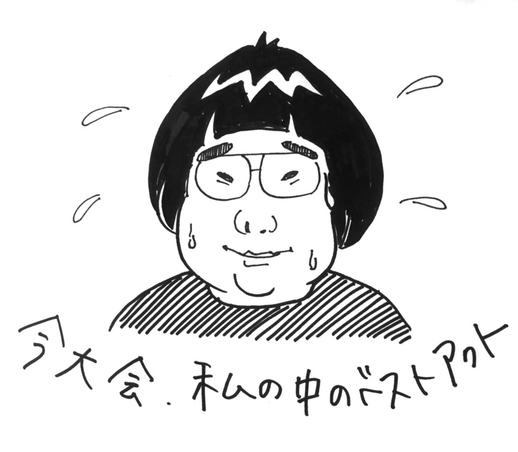 f:id:katahabahiroko:20161004163616j:plain