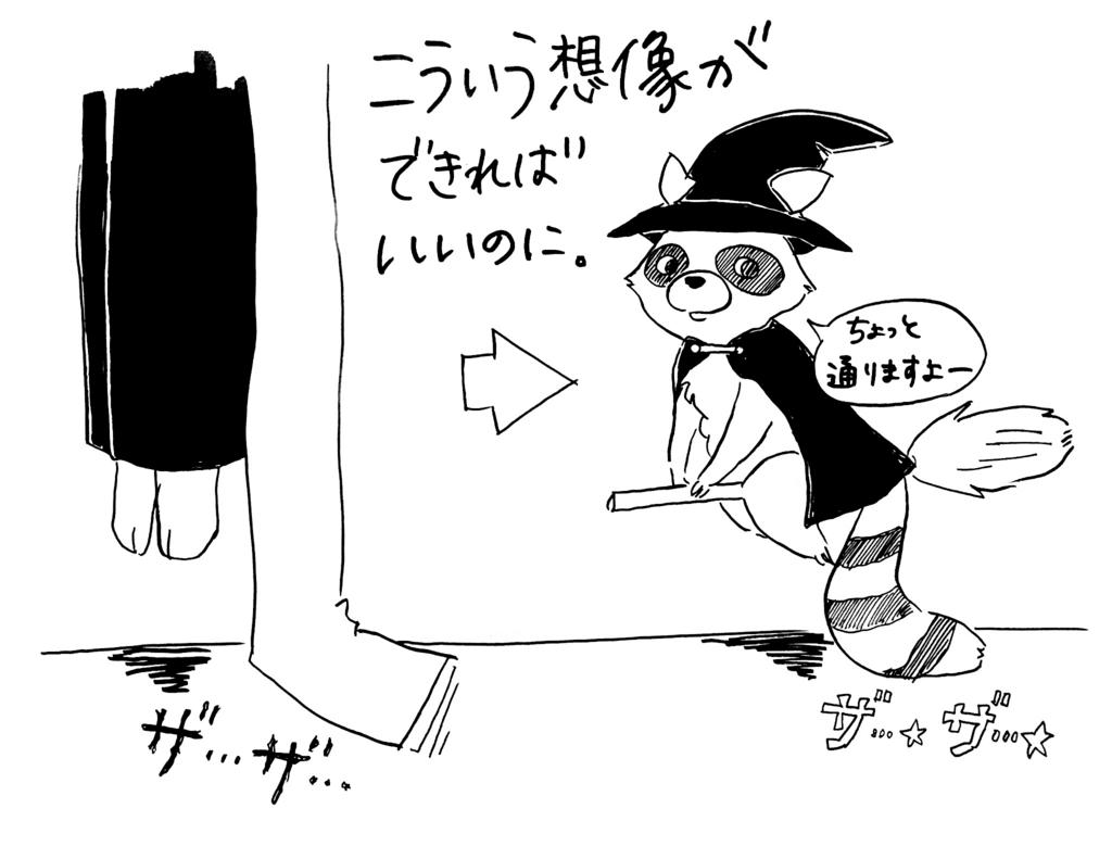 f:id:katahabahiroko:20161012092409j:plain