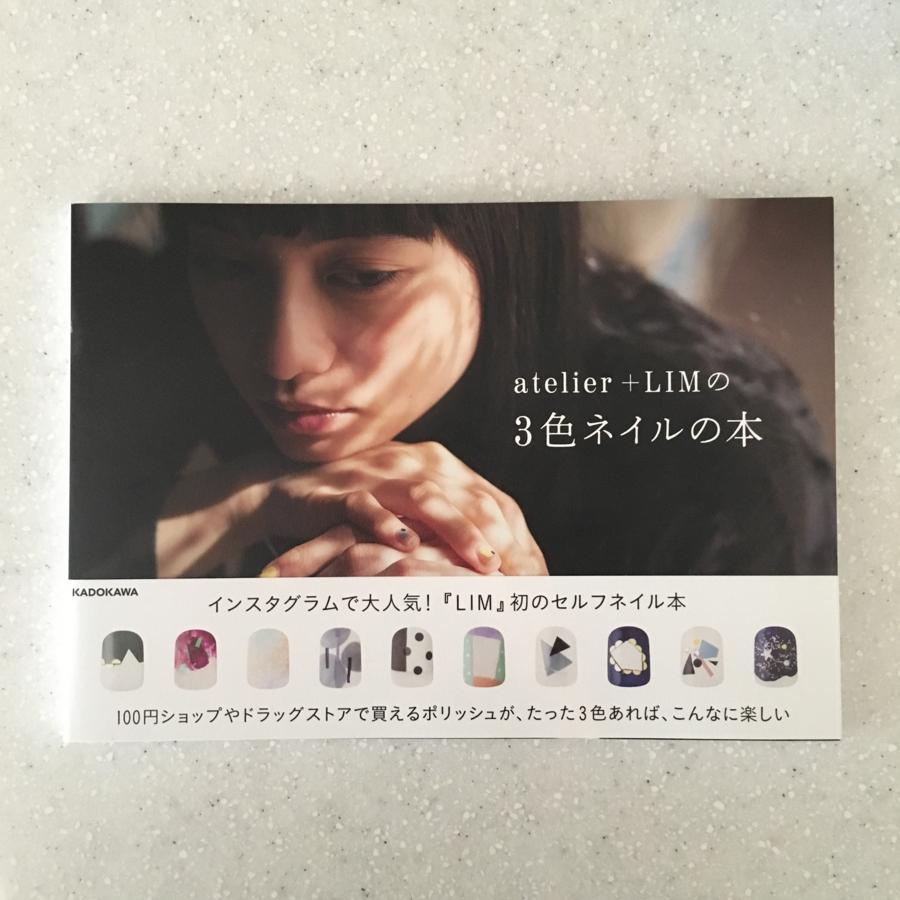 f:id:katahabahiroko:20170207134624j:plain
