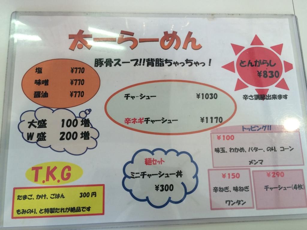 f:id:katahabahiroshi:20160627231037j:plain