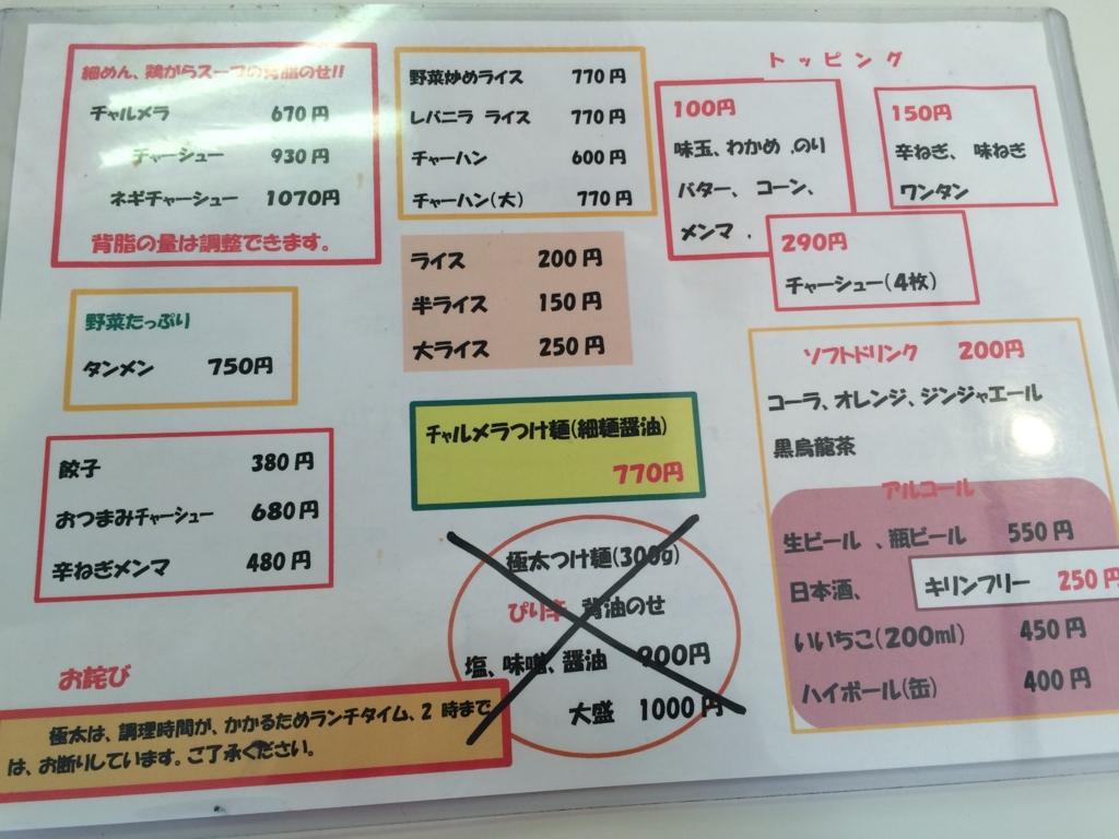 f:id:katahabahiroshi:20160627231111j:plain