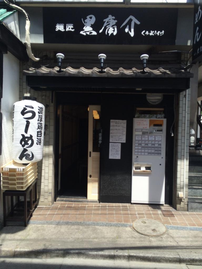 f:id:katahabahiroshi:20160704201837j:plain