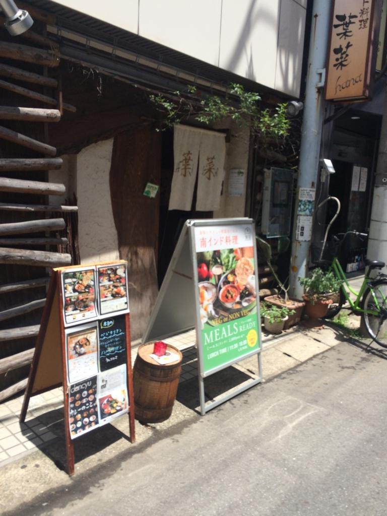 f:id:katahabahiroshi:20160801073727j:plain