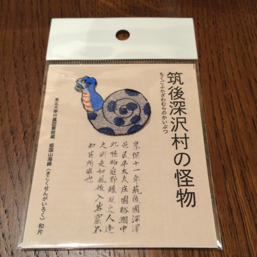 f:id:katahabahiroshi:20160803223555j:plain