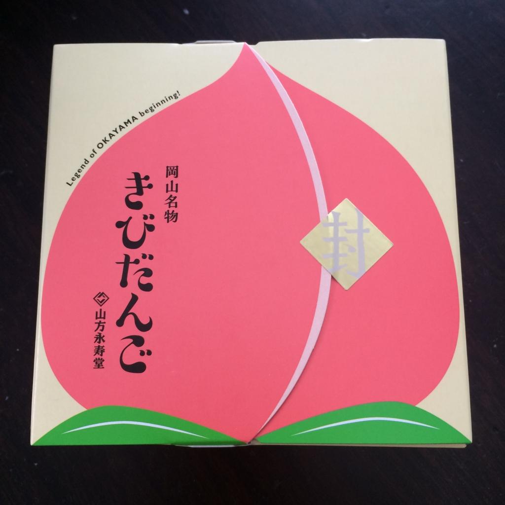 f:id:katahabahiroshi:20160817002843j:plain