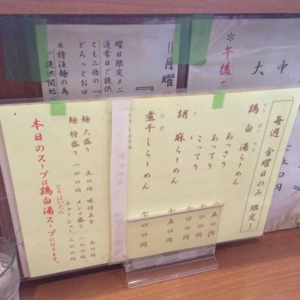 f:id:katahabahiroshi:20160822214405j:plain