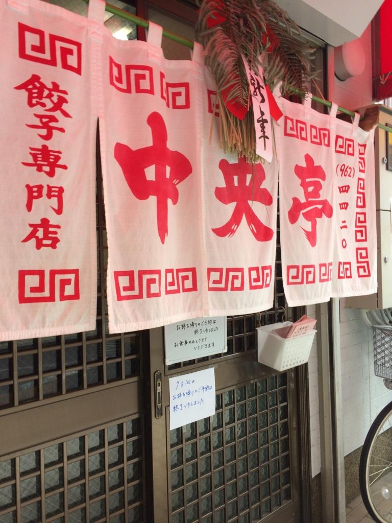 f:id:katahabahiroshi:20170115161338j:plain