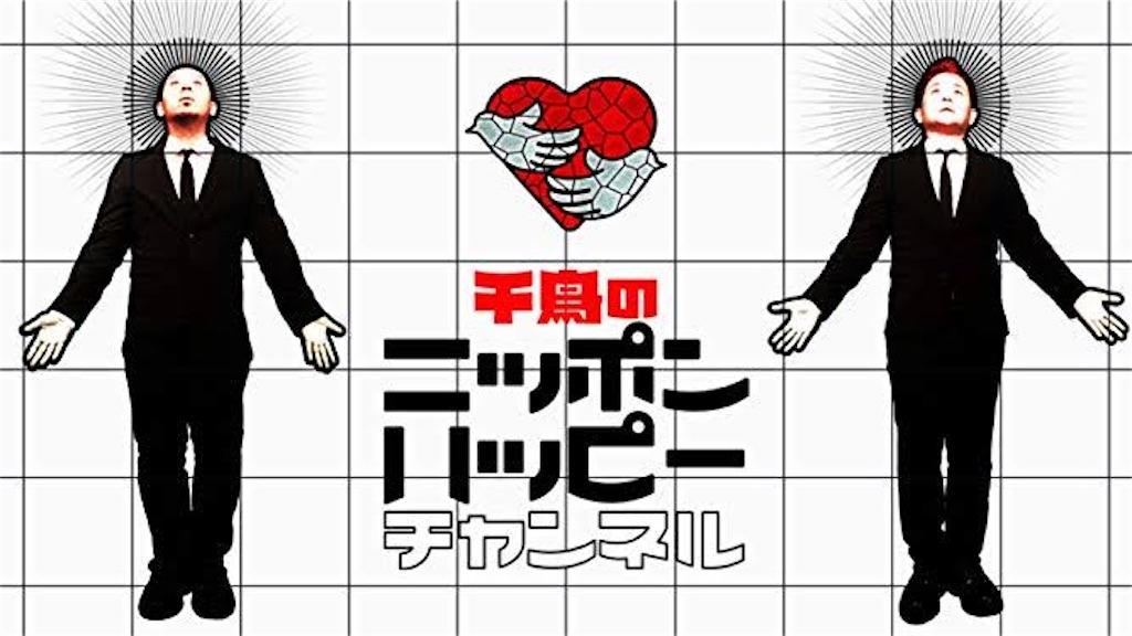 千鳥のニッポンハッピーチャンネル - 虚言ネットワーク