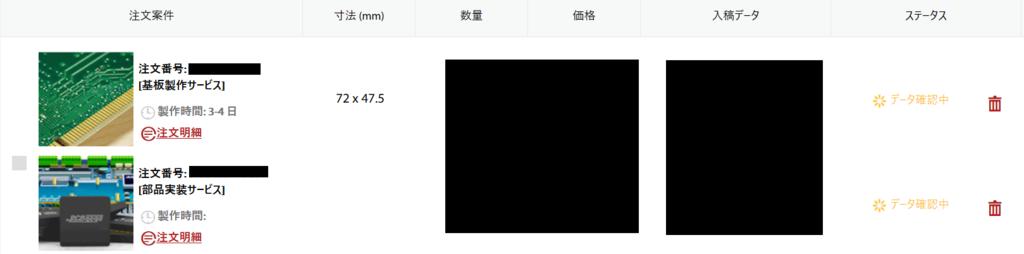 f:id:katakanan:20190223022952p:plain