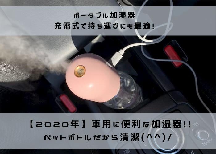 車用のおすすめ加湿器