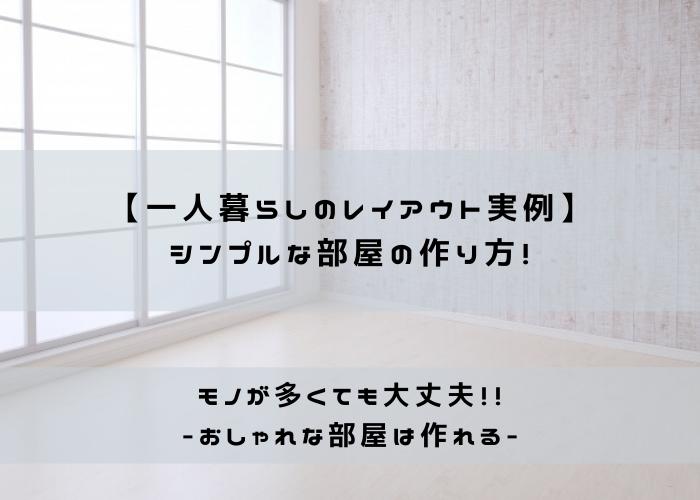 シンプルな部屋の作り方