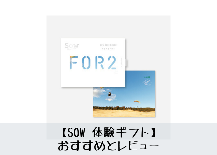 sow プレゼント