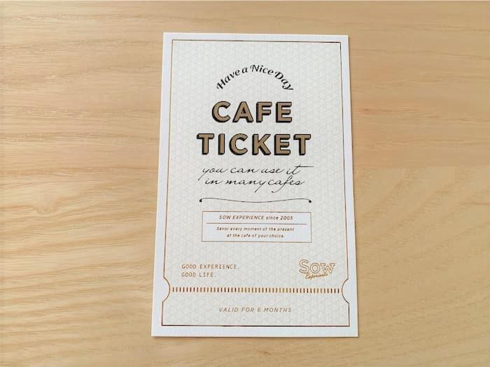 SOWのカフェチケット