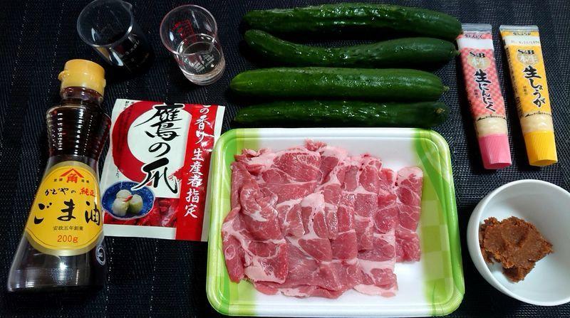 きゅうりと豚肉のスタミナ炒め_材料
