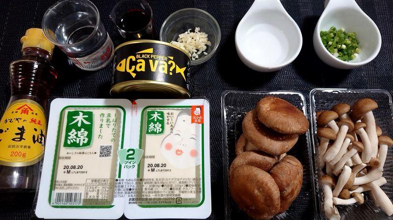 サヴァ缶ときのこのマーボー豆腐風_材料