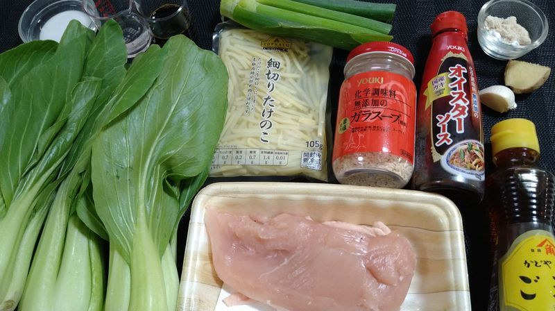 鶏むね肉とチンゲンサイの中華炒め_材料