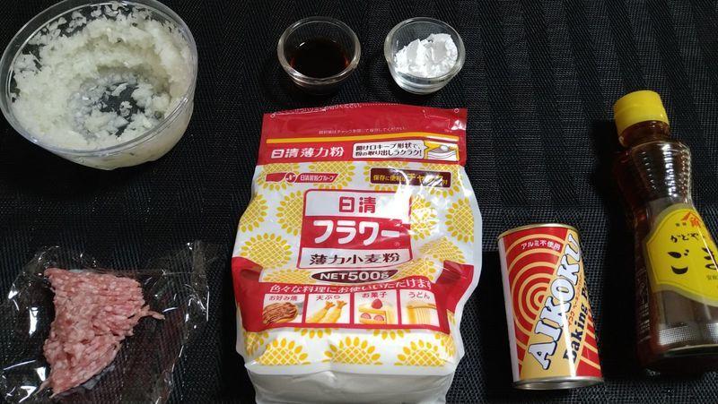 焼きショーロンポー風肉まん_材料