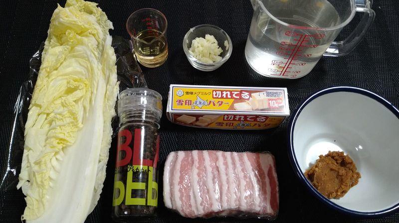 豚バラ肉と白菜のみそバタースープ_材料