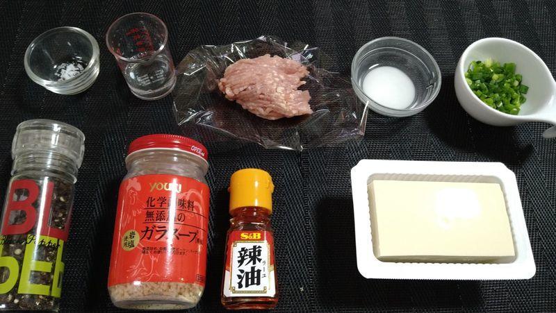 塩マーボー豆腐_材料